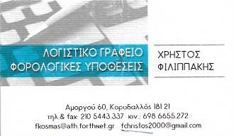 ATHENS ACCOUNTING ACTION - ΦΙΛΙΠΠΑΚΗΣ ΧΡΗΣΤΟΣ - ΛΟΓΙΣΤΙΚΟ ΓΡΑΦΕΙΟ ΚΟΡΥΔΑΛΛΟΣ