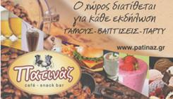 CAFE SNACK BAR ΑΙΓΑΛΕΩ - ΚΑΦΕΤΕΡΙΑ ΑΙΓΑΛΕΩ - ΠΑΤΙΝΑΖ