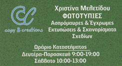 COPY AND CREATIONS - ΜΕΛΕΤΙΔΟΥ ΧΡΙΣΤΙΝΑ - ΦΩΤΟΤΥΠΙΚΟ ΚΕΝΤΡΟ ΚΥΨΕΛΗ ΑΘΗΝΑ -ΨΗΦΙΑΚΕΣ ΕΚΤΥΠΩΣΕΙΣ ΚΥΨΕΛΗ
