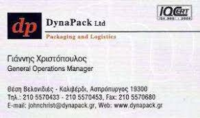 DynaPack Ltd - ΥΠΗΡΕΣΙΕΣ ΑΝΑΣΥΣΚΕΥΑΣΙΑΣ -  ΥΠΗΡΕΣΙΕΣ ΔΙΑΧΕΙΡΙΣΗΣ ΑΠΟΘΕΜΑΤΩΝ