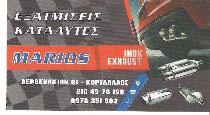 MARIOS INOX EXAUST - ΕΞΑΤΜΙΣΕΙΣ - ΚΑΤΑΛΥΤΕΣ ΑΥΤΟΚΙΝΗΤΩΝ ΣΧΙΣΤΟ ΚΟΡΥΔΑΛΟΣ
