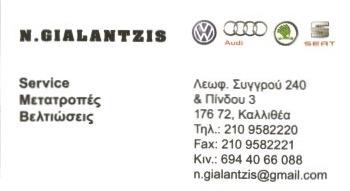 ΓΙΑΛΑΝΤΖΗΣ ΝΙΚΟΛΑΟΣ - ΕΞΕΙΔΙΚΕΥΜΕΝΟ ΣΥΝΕΡΓΕΙΟ VW AUDI SEAT SKODA ΚΑΛΛΙΘΕΑ